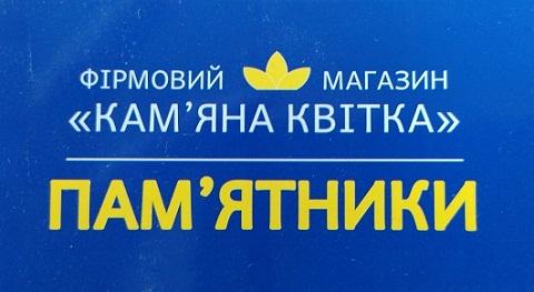 """Магазин пам'ятників """"Кам'яна квiтка"""""""