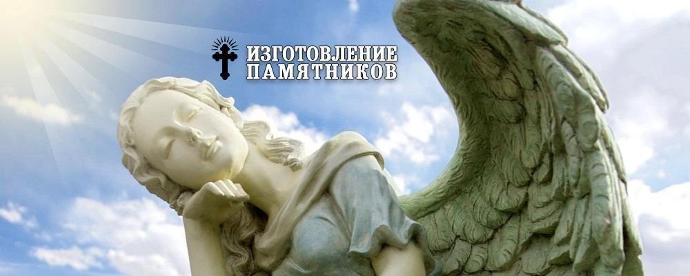 """Винница Компания """"Обелиск-ритуал"""""""