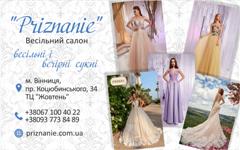 Весільний салон «Признание» місто Вінниця