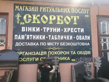 """Магазин ритуальных услуг """"Скорбота"""" Хмельник Винница"""