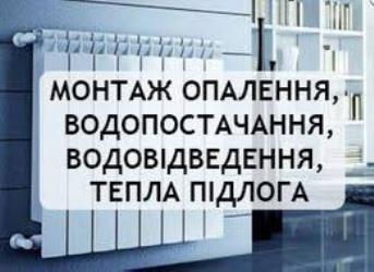 Компанія Сантех ОК Житомир