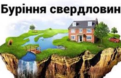 Бурим-Бурвод Житомир
