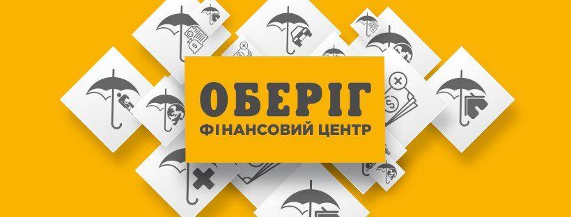 """Фінансовий центр """"Оберіг"""""""