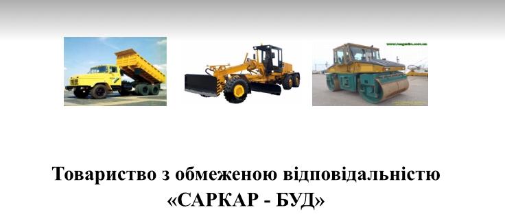 Продажа и укладка тротуарной плитки и бордюров Асфальтирование Саркар-буд Житомир