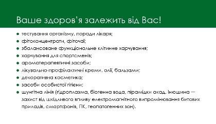 "Фітоаптека ""ВАШЕ ЗДОРОВ`Я"" Житомир"