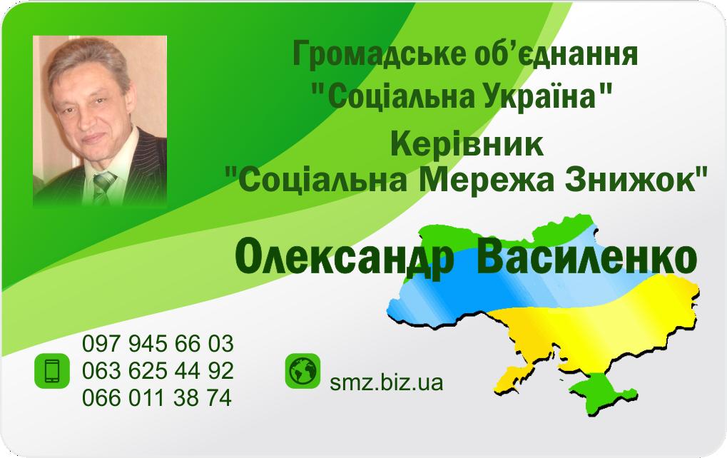 Vasilenko%20SMZ.png