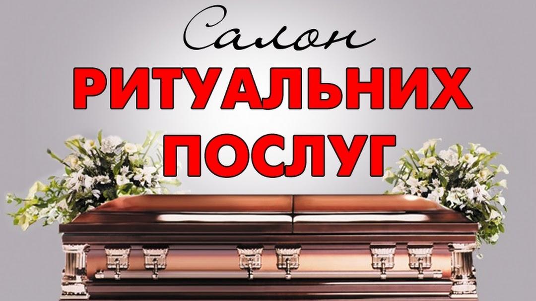 """Магазин ритуальних послуг """"Скорбота""""  Хмільник Вінниця"""