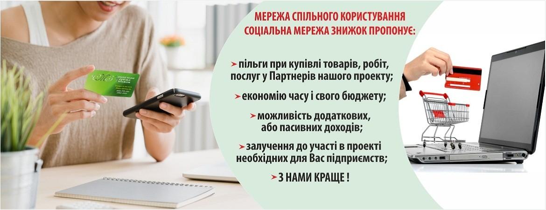 Соціальна Мережа Знижок